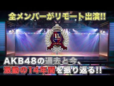 AKB48劇場15周年記念配信