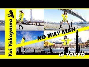 東京で踊る横山結衣「NO WAY MAN」ver.