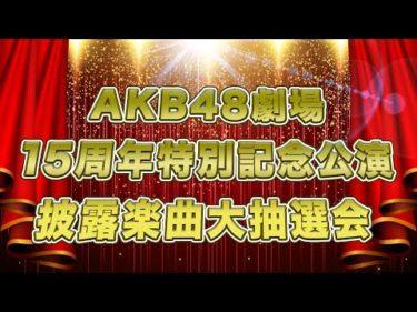 AKB48劇場15周年特別記念公演 披露楽曲大抽選会