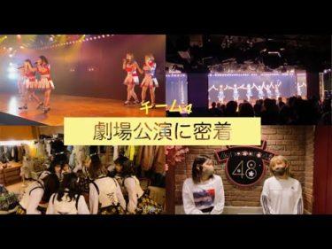 【ゆうなぁ】AKB48劇場公演の裏側大公開【村山チーム4】