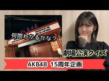 【祝15周年】ゆうのAKB48劇場公演クイズ!【4日連続更新】