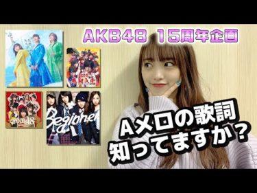 【祝15周年】おんのAKB48歌詞朗読クイズ!【4日連続更新】