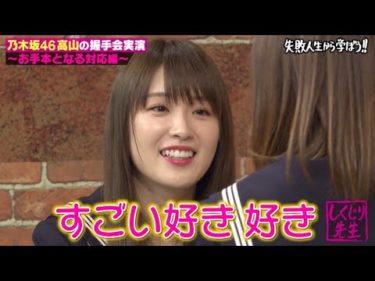■乃木坂46握手会の怪 Nogizaka46 Handshake event mystery