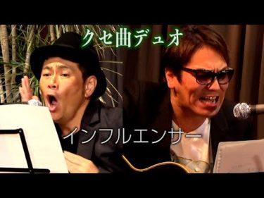 クセありすぎるデュオ 乃木坂46の名曲 インフルエンサー 遠藤×狩野