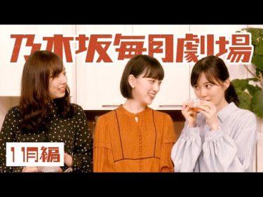 乃木坂毎月劇場 第7話「悩む」|サッポロ一番 カップスター 和ラー