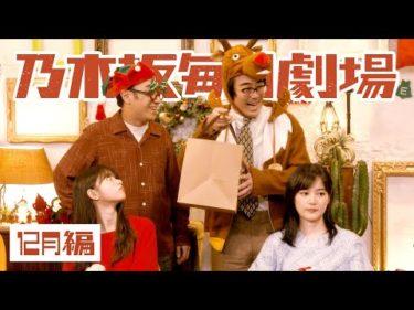 乃木坂毎月劇場 第8話「配る」|サッポロ一番 カップスター 和ラー