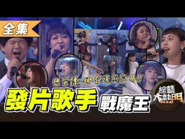 【綜藝大熱門】發片歌手迎戰地獄魔王!誰的唱功更了得!? 20201119|亦帆、李芷婷、蔡家蓁、林育羣、PER6IX、Miusa、Amuyi、高娜娜、謠謠、AKB48 Team TP
