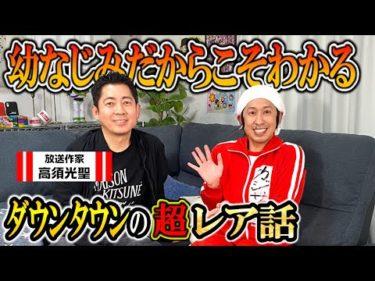【超神回】放送作家 高須さんが語るダウンタウンさんの凄さとは…