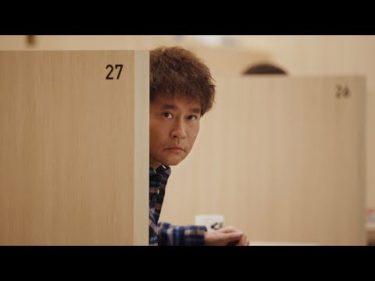 ダウンタウン浜田、店で見かけた松っちゃんをスルー!?くら寿司アンバサダーに就任 新CM「相方を見た(まぐろ&ずわい)」篇&インタビュー
