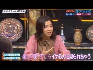 『ダウンタウンなう』鈴木紗理奈の本当にモテてる?アンチャン狙い?の話