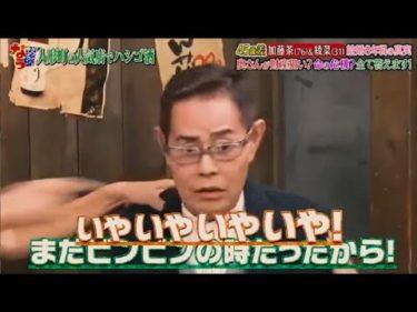 『ダウンタウンなう』45歳差 加藤茶(76)&綾菜(31) 結婚8年目の真実 奥さんが財産狙い?命の危機?全て答えます!CUT 3