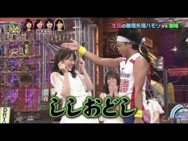 ■乃木坂46生田絵梨花 vs サンシャイン池崎 Nogizaka46 Erika Ikuta vs Sunshine Ikezaki
