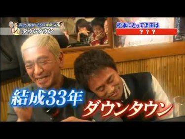 『ダウンタウンなう』ダウンタウン・松本の芸能界の親友は中居正広・松本は浜田を自分にない部分をもっている男と思っている