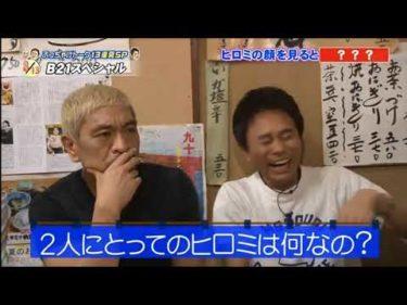 『ダウンタウンなう』B21スペシャル・ヒロミの顔を見ると喋れなくなる・ライブをやらない原因はデビット伊藤