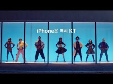 [KT 5G] 5G로 더 새로워진 iPhone 12 Pro