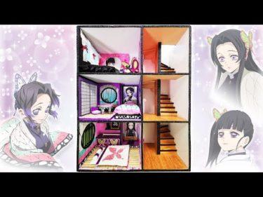 【鬼滅の刃】 リカちゃん❤️胡蝶しのぶ、栗花落カナヲ、胡蝶カナエのミニチュアドールハウスをDIY✨胡蝶三姉妹のお部屋と日輪刀を手作り工作🍭✨