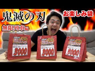 【大流行】鬼滅の刃3000円お楽しみ袋買ったら中身はいったい何が出るの!?【無限列車】