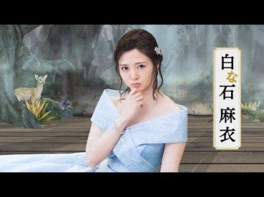 白石麻衣、乃木坂46卒業後初のCM お姫様ドレスでキュートに困り顔「しらないし」 外為どっとコム新TVCM「白石しらないし」篇