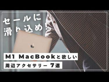【Amazonセール終了間際】M1 MacBookと一緒に買うべきおすすめ周辺アクセサリー7選