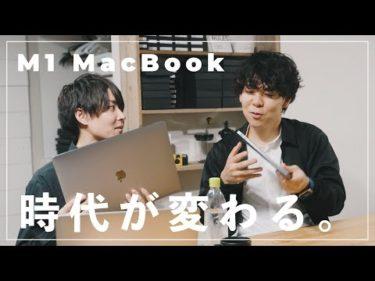 新M1 MacBook買ったけどこれはやばいわ…