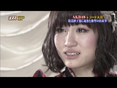 The Troubled Times of AKB48 (2012) [English Subtitles]
