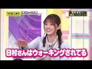 乃木坂工事中 2020年12月13日 Full show