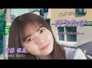 [乃木坂46のガクたび!] 新オープニング動画第1弾! | ロマンスのスタート | NHK