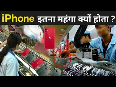 iphone इतना महंगा क्यों है ? | Why apple Products Are Expensive