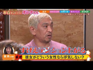 『ダウンタウンなう』🅽🅴🆆 夏菜・峯岸みなみ 浮気しそうな男性の方が魅力的