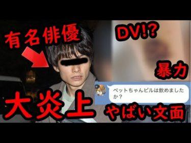 【炎上】有名俳優の小澤廉が元JK恋人へDV、妊娠させて、自〇未遂もさせて大炎上…