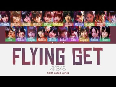 AKB48 – Flying Get フライングゲット Color Coded Lyrics [歌詞/KAN/ROM/ENG]