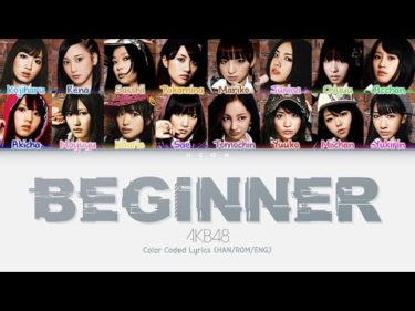 AKB48 – Beginner Color Coded Lyrics [歌詞/KAN/ROM/ENG]