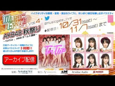 MUSIC GATE vol.4 AKB48秋祭り