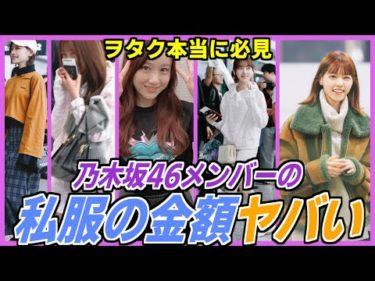【乃木坂46】衝撃の金額!乃木坂メンバーの私服の値段をまとめてみた。