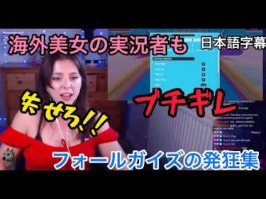 【ゲーム実況/海外の反応】フォールガイズ #2 外国人実況者の発狂集