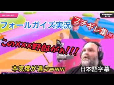【ゲーム実況/海外の反応】フォールガイズ #1外国人実況者の発狂集 ブチギレ
