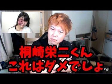 【大炎上】桐崎栄二、妹の整形失敗ドッキリ動画で批判が殺到…倫理観がズレてるんじゃない?