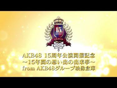 【ちょい見せ映像倉庫】「AKB48 15周年公演開催記念~15年間の思い出の出来事~from AKB48グループ映像倉庫」