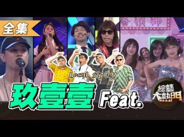 【綜藝大熱門】想跟玖壹壹Feat !?你有Local Style嗎? 20201008|玖壹壹 、Rakuten Girls、唐貓樂團、陳大天、無尊、AKB48 Team TP