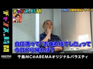 """元AKB48・北原里英の弱気なガチ相談に千鳥大悟の名言が飛び出す!女子の""""ありきたりな悩み""""に大悟は我慢の限界!?『チャンスの時間 #112』毎週水曜よる11時アベマで放送中!"""