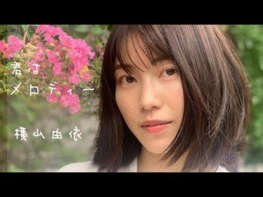 [歌ってみた]君はメロディー / AKB48 横山由依ver.
