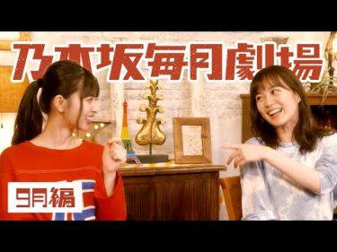 乃木坂毎月劇場 第5話「ハマる」|サッポロ一番 カップスター 和ラー
