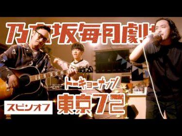 乃木坂毎月劇場 スピンオフ「東京72」|サッポロ一番 カップスター 和ラー