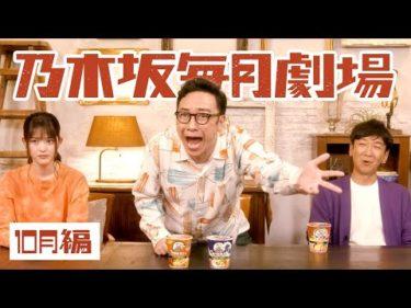 乃木坂毎月劇場 第6話「描く」|サッポロ一番 カップスター 和ラー