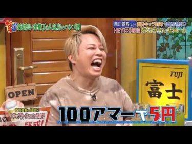 『ダウンタウンなう』西川貴教 面白キャラ封印で正解進出!?HEY!×3秘話 ダウンタウンに猛クレーム Vol 4