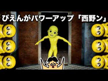【ホラー】怖くないホラーのぴえんがパワーアップ「西野ン」「#198 ドイヒーくんのゲーム実況」
