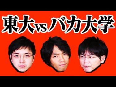 【炎上覚悟】東大生が日本一バカな大学入試に挑戦!