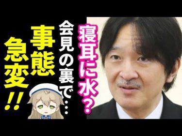 「そんなことって…」秋篠宮さま会見の裏で驚愕の展開!眞子さま結婚の容認、そして…