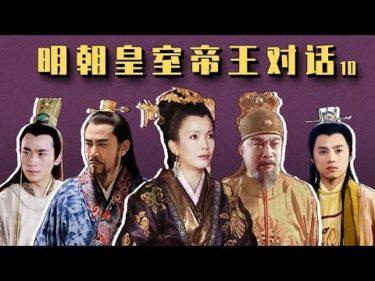 【胥渡吧】明朝皇室帝王对话(10):马皇后进群,朱元璋被呛!