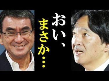 """河野太郎が握る、秋篠宮さまにとって""""不都合な事実""""、今こそ世に放つ時!"""